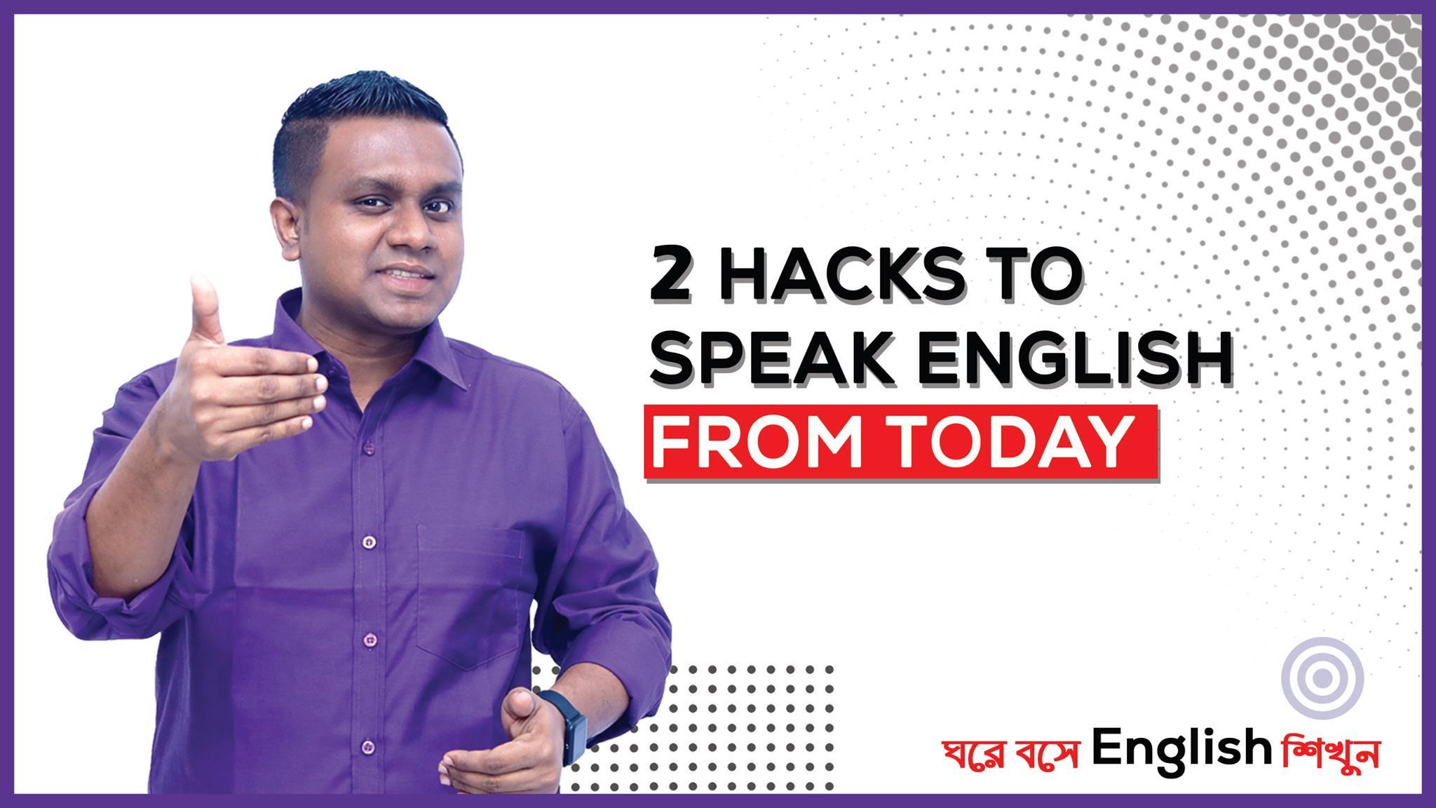2 HACKS TO SPEAK ENGLISH FROM TODAY | ঘরে বসে ইংরেজি শিখুন
